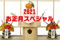 20210101.jpg